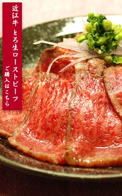 近江牛 とろ生ローストビーフ