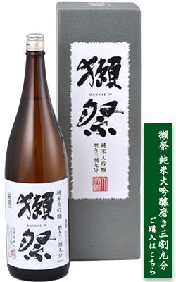獺祭 純米大吟醸磨き三割九分