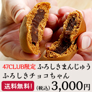 47CLUB限定 ふろしきまんじゅう/ふろしきチョコちゃん