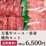 万葉牛ロース、赤身焼肉セット