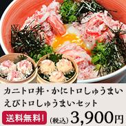 カニトロ丼・かにトロしゅうまい・えびトロしゅうまいセット