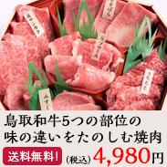 鳥取和牛5つの部位の味の違いをたのしむ焼肉