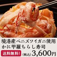 境港産のベニズワイガニを贅沢に使用!かに甲羅ちらし寿司