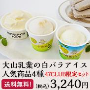 大山乳業の白バラアイス人気商品4種 47CLUB限定セット