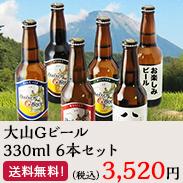 世界一受賞のヴァイツェンも!大山Gビール 330ml 6本セット