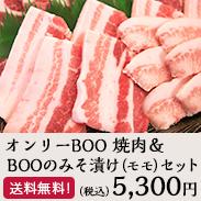 オンリーBOO 豚焼肉&BOOの豚肉みそ漬け(モモ)セット
