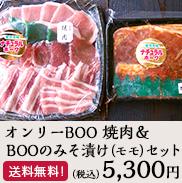 オンリーBOO 焼肉&BOOのみそ漬け(モモ)セット