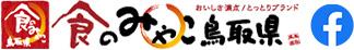 食のみやこ鳥取県facebook