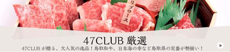 47CLUB厳選