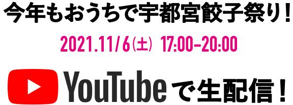 2021.11/6(土)17:00~YouTubeで生配信!