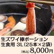 生ズワイ棒ポーション生食用 3L