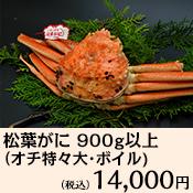 【鳥取賀露港直送】 松葉がに(オチ特々大・ボイル)900g以上
