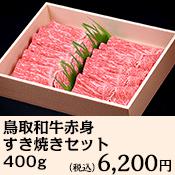 鳥取和牛赤身すき焼きセット400g