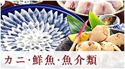 カニ・鮮魚・魚介類