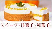 スイーツ・洋菓子・和菓子