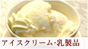 アイスクリーム・乳製品