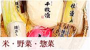 米・野菜・惣菜