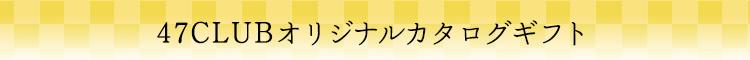 47CLUBオリジナルカタログギフト