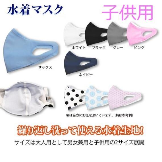 マスク サイト 通販 縫製 富樫 水着素材マスクの購入方法!通販(Amazonや楽天)で買える?
