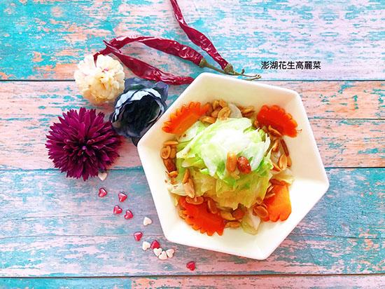 澎湖花生高麗菜