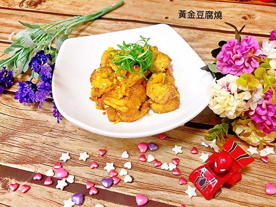 黃金豆腐燒