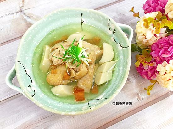 杏菇香茅雞湯
