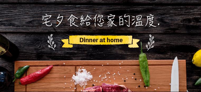 宅夕食給你家的感覺