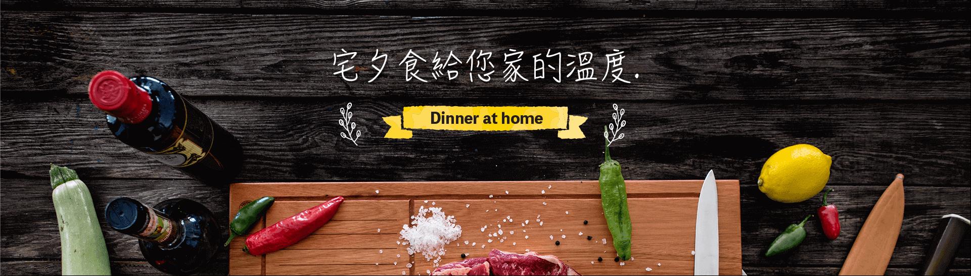 宅夕食給你家的溫度
