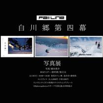 A&F TEAMの山岳ガイド、旭立太さんの参加する写真展が開催されます。