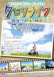 A&F TEAMのバックパッカー、内山 大地さん、涼さんの写真展「タビワライフ」が開催されます。