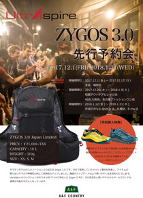 A&Fカントリーのフェア対象店舗でUltrAspireのZygos 3.0予約会フェアーを開催いたします。