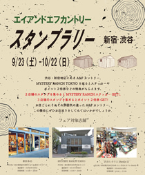 A&Fカントリー 渋谷新宿スタンプラリーを開催いたします。