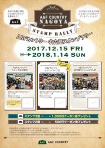 A&Fカントリー名古屋3店舗で「スタンプラリー」を開催いたします。