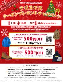 エイアンドエフオンラインストアとエイアンドエフYAHOO!店からのクリスマスプレゼント!!