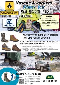 A&Fカントリーのフェア対象店舗でVASQUE フェアー & Korkersフェアーを開催いたします。