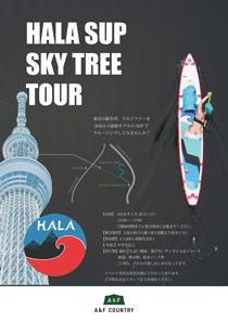 A&Fカントリーの関東店舗で「HALA SUP SKY TREE TOUR」を開催いたします。
