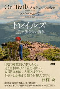 A&F BOOKSから新書、『トレイルズ』が発売されます。