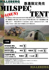 HILLEBERGのMILITARY SPECのテントを店舗限定で少量販売させて頂きます。