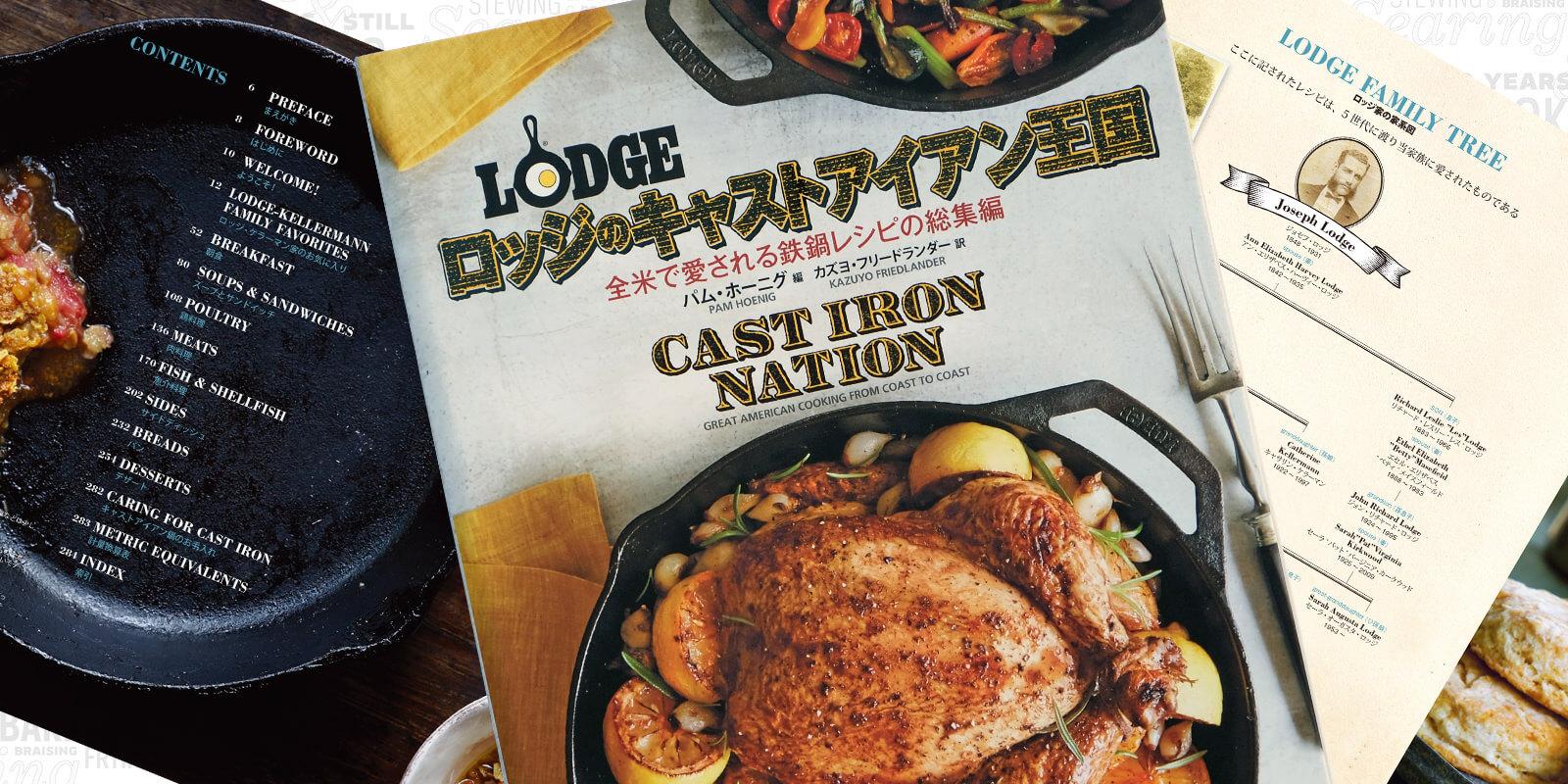 LODGE(ロッジ)|公式ブランドサイト