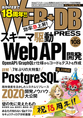 WEB+DB PRESS Vol.108|技術評論社