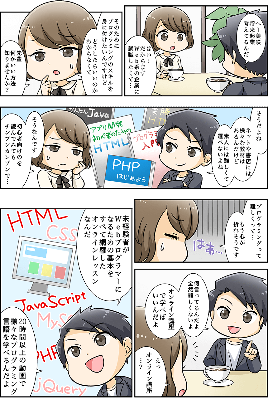 プログラミングのオンライン講座マンガ前編