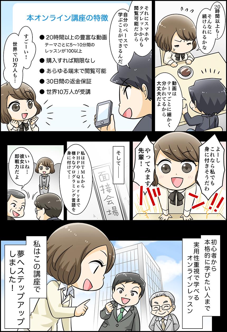 プログラミングのオンライン講座マンガ後編