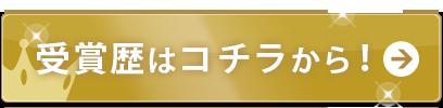 受賞歴はコチラから!