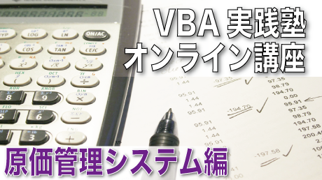 VBA実践塾オンライン講座 原価管理システム編