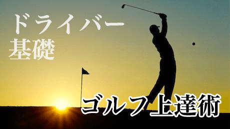 ゴルフプロコーチが教えるドライバー基礎ゴルフ上達術