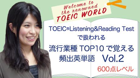 TOEIC® Listening & Reading Test 流行業種TOP10で覚える頻出単語 Vol.2