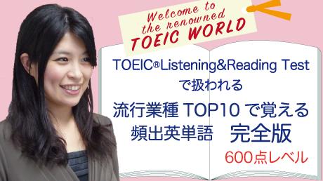 TOEIC® Listening & Reading Test 流行業種TOP10で覚える頻出単語 完全版