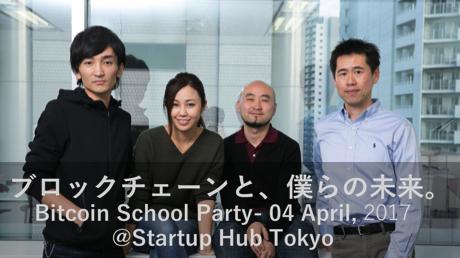 04 April, 2017:ブロックチェーンと、僕らの未来。@Startup Hub Tokyo