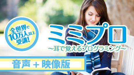 ミミプロ 〜耳で覚えるプログラミング〜 - 音声 + 映像セット版