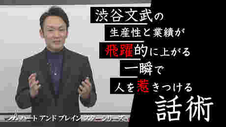 渋谷文武の生産性と業績が飛躍的に上がる、一瞬で人を惹きつける話術